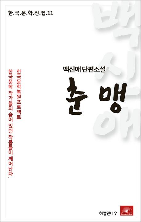 백신애 단편소설 춘맹(한국문학전집 11)