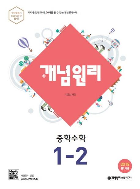 중학 수학 중1-2(2019)(개념원리)