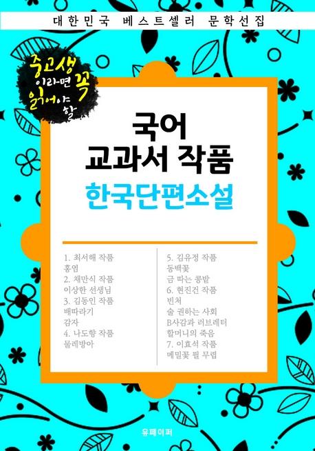 국어 교과서 작품 한국단편소설   중고생이라면 꼭 읽어야 할