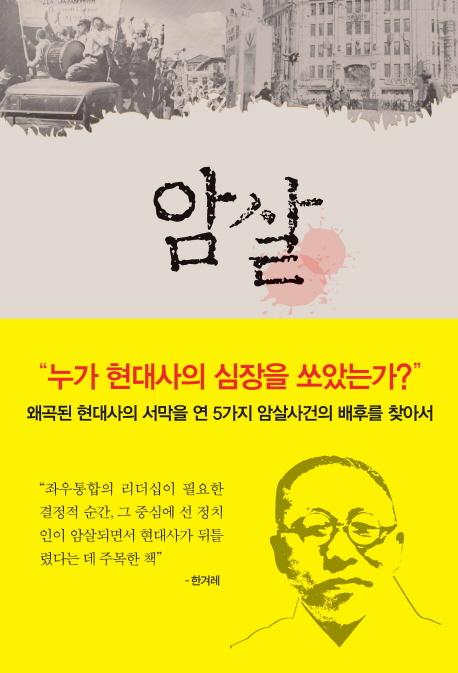 암살 초판(2016년)