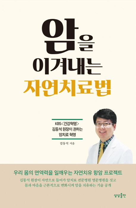 암을 이겨내는 자연치료법