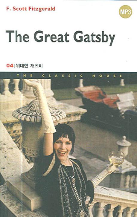 위대한 개츠비(The Great Gatsby)