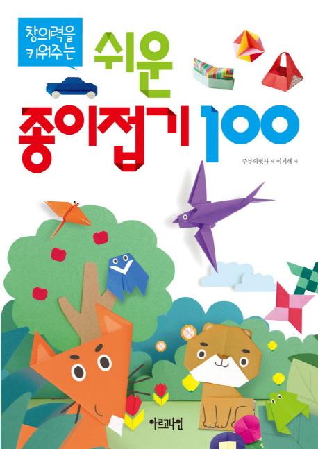 쉬운 종이접기 100