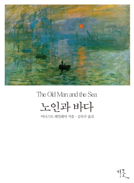 노인과 바다(영한대역본)