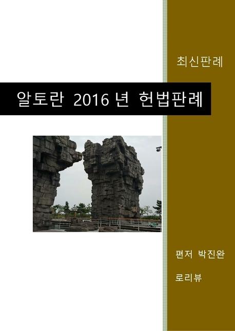 알토란 2016년 헌법판례