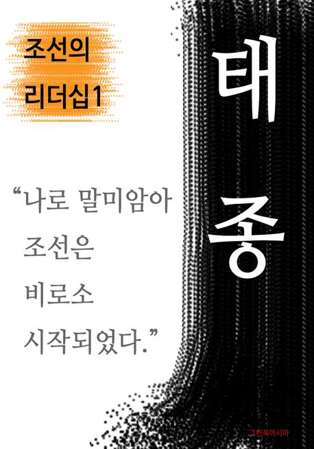 태종, 나로 말미암아 조선은 비로소 시작되었다 (조선의 리더십. 1)