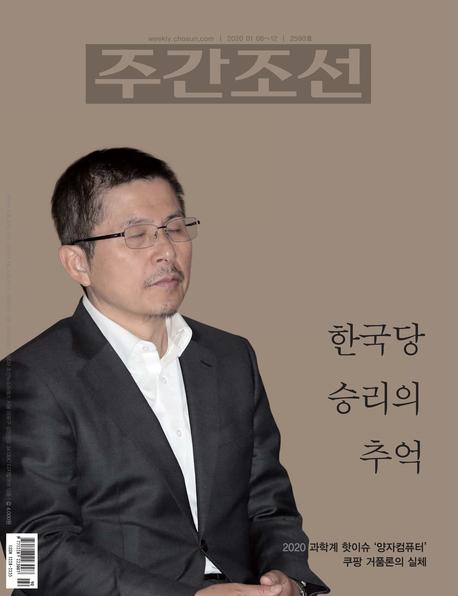 주간조선 2590호 (2020년 01월 06일)
