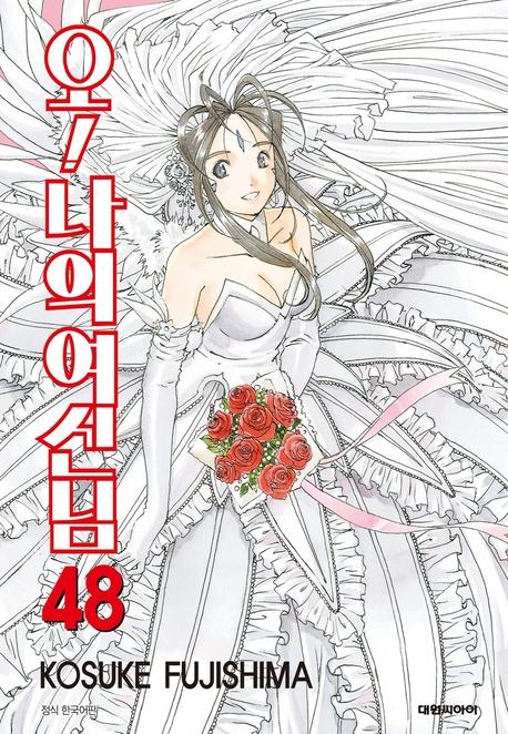 오! 나의 여신님. 48