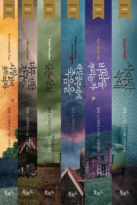 타우누스 시리즈 7~8권 합본
