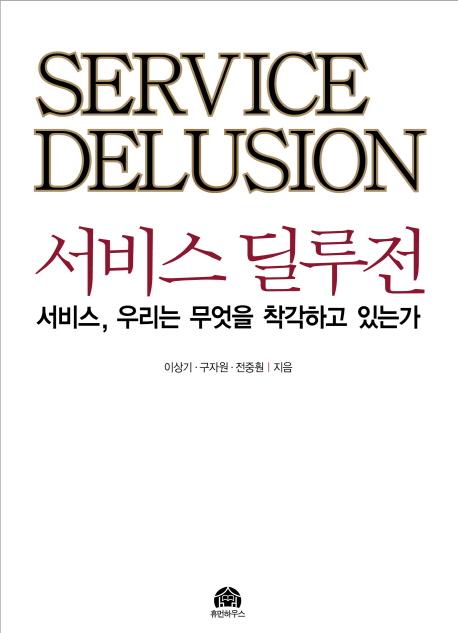 서비스 딜루전