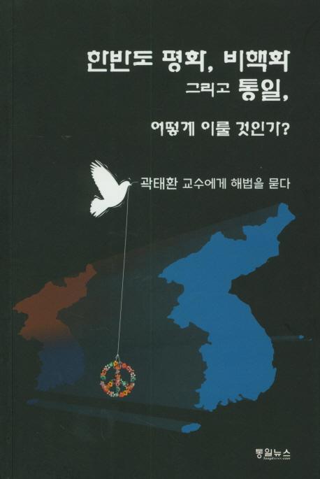 한반도 평화, 비핵화 그리고 통일, 어떻게 이룰 것인가?