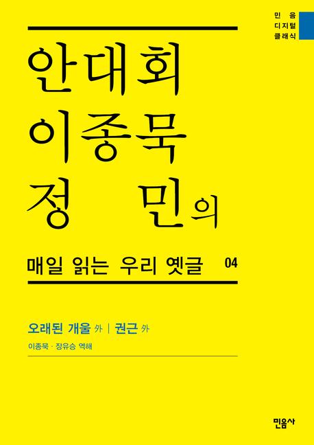 안대회ㆍ이종묵ㆍ정민의 매일 읽는 우리 옛글 04