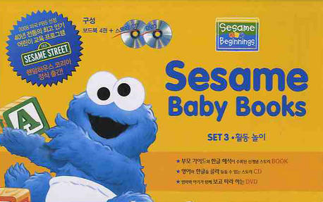 SESAME BABY BOOKS SET. 3: 활동놀이(CD1장, DVD1장포함)(전4권)