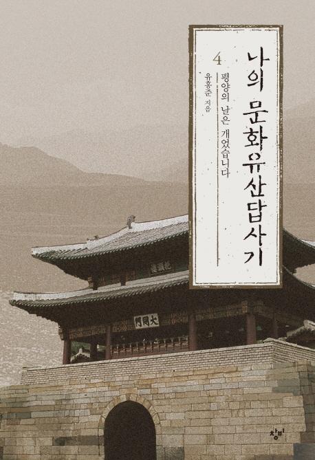 나의 문화유산답사기. 4