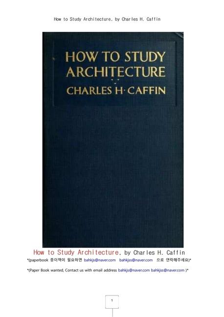 건축 문명발달을 연구하는 법.How to Study Architecture, by Charles H. Caffin