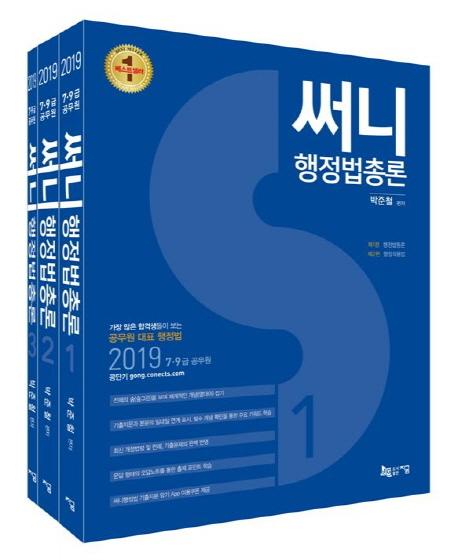 써니 행정법총론(2019)(전3권)