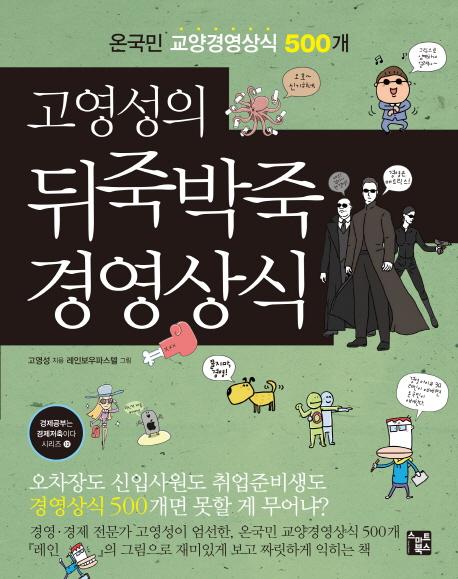 뒤죽박죽 경영상식