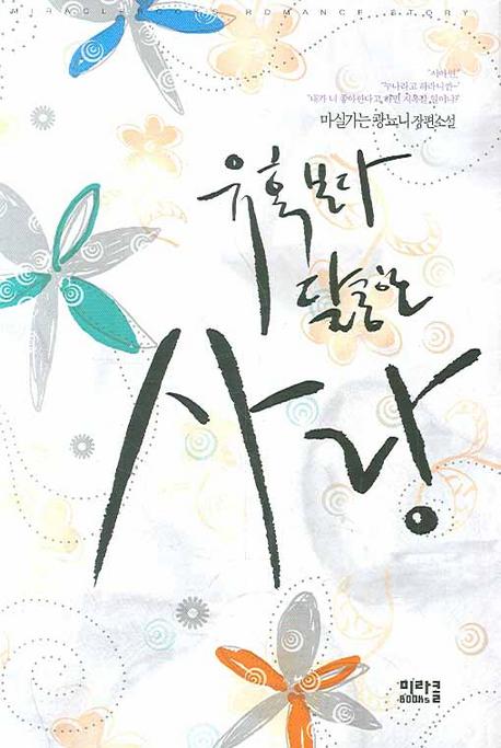유혹보다 달콤한 사랑 -박혜원-
