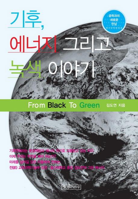 기후 에너지 그리고 녹색 이야기