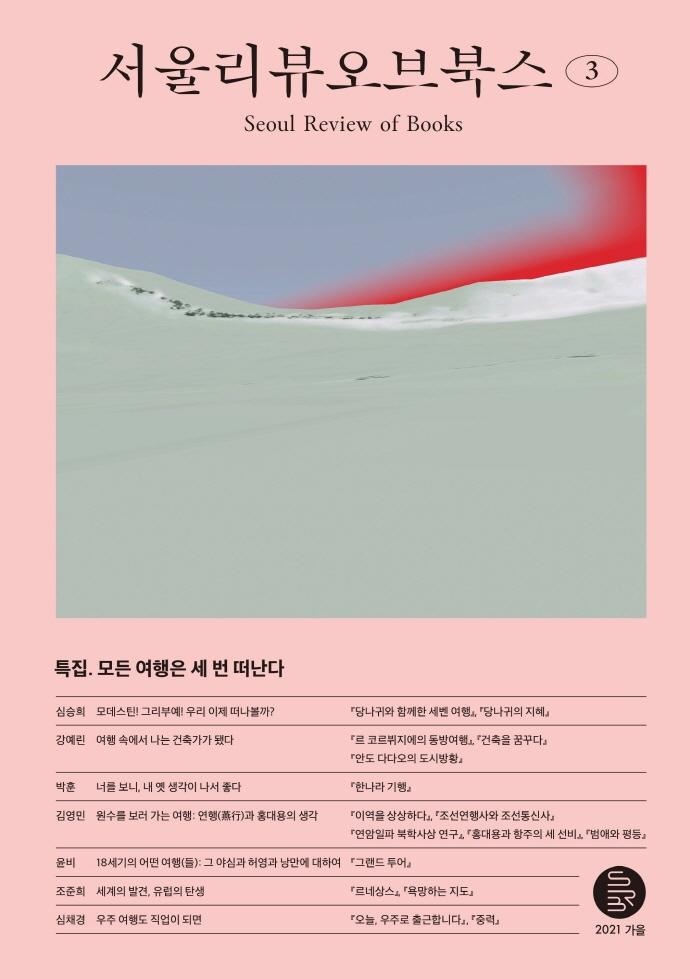 서울리뷰오브북스(3호)(2021 가을)