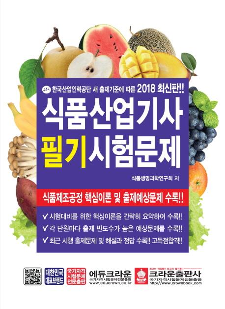식품산업기사 필기시험문제(2018)(한국산업인력공단 새 출제기준에 따른)