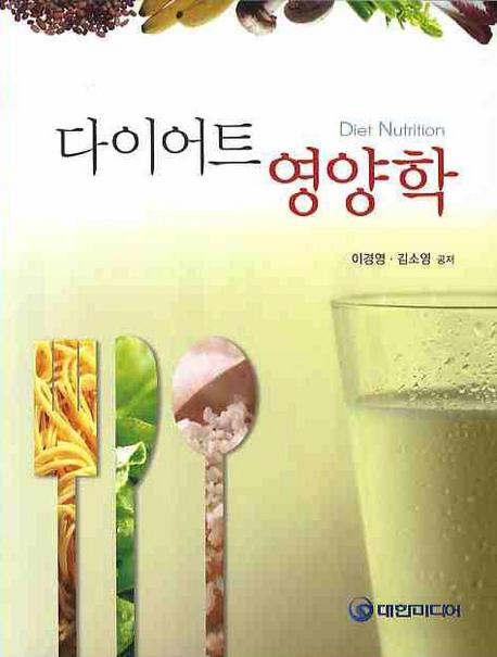 다이어트 영양학