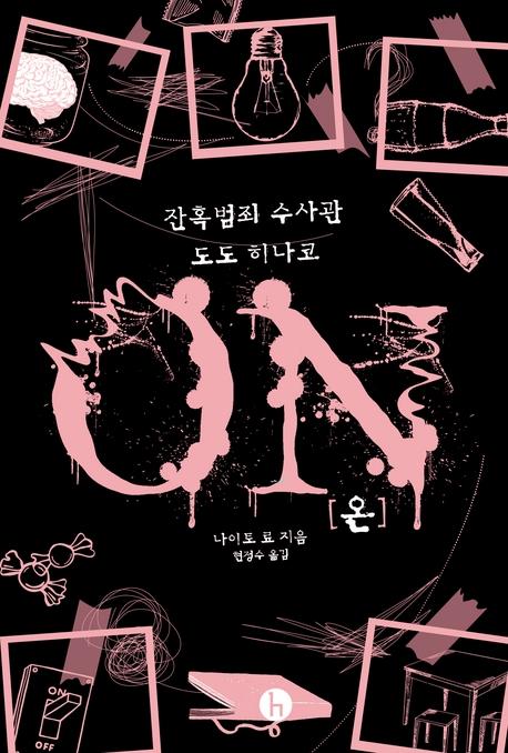 ON [온]