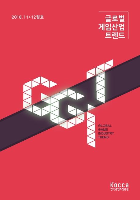 글로벌 게임산업 트렌드 2018.11+12월호 (통권 30호)