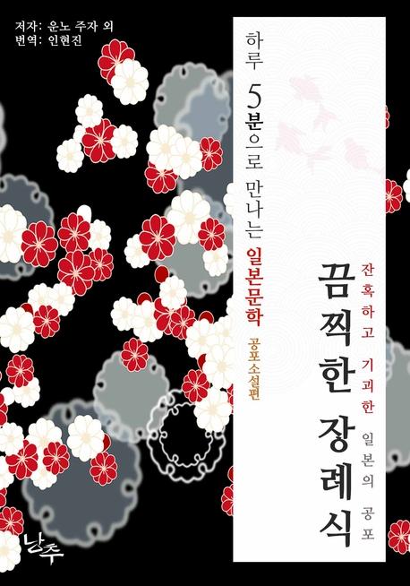 하루 5분으로 만나는 일본문학 공포소설 편: 끔찍한 장례식