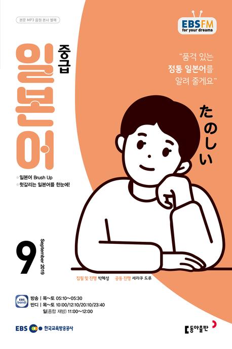 중급 일본어(EBS 방송교재 2019년 9월)