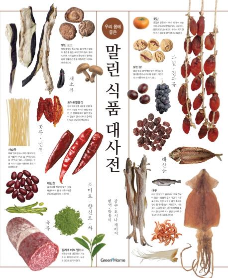 말린 식품 대사전