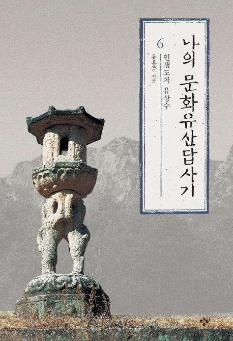 나의 문화유산답사기. 6
