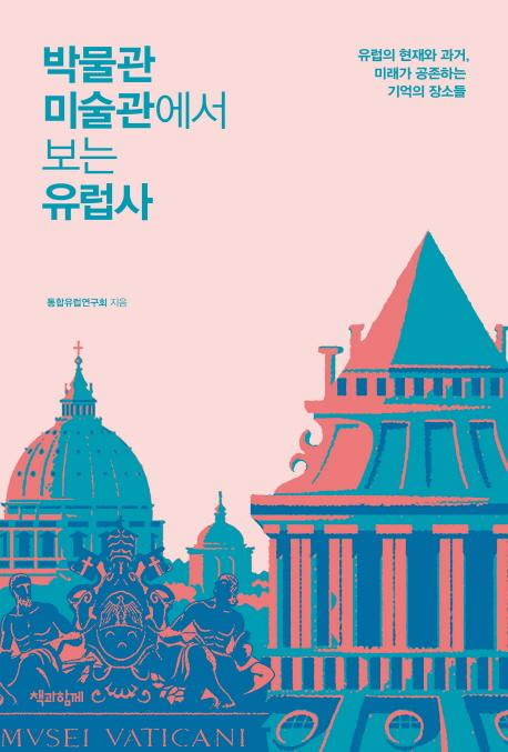 박물관 미술관에서 보는 유럽사