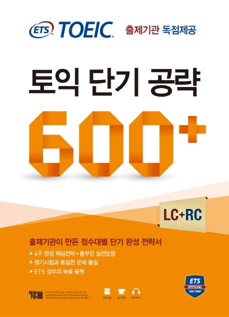 ETS 토익 단기 공략 600+(LC+RC)