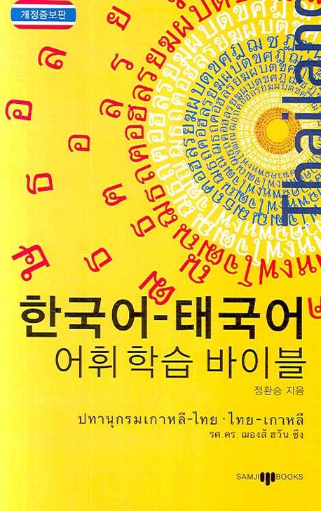 한국어 태국어 어휘 학습 바이블