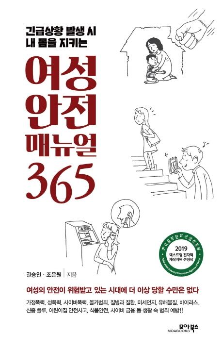 여성 안전 매뉴얼 365
