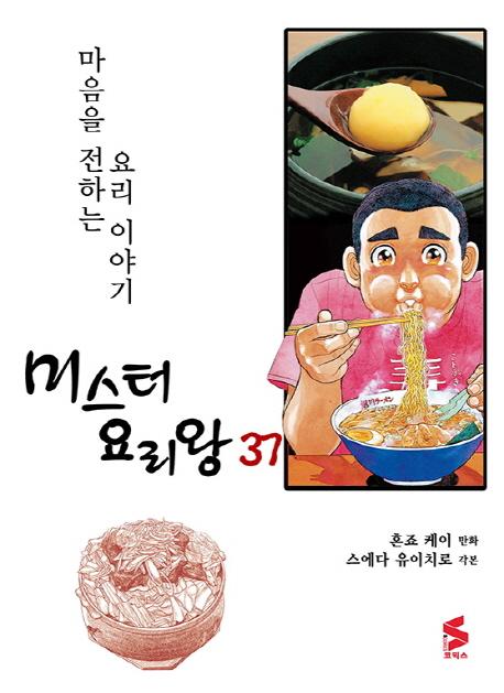 미스터 요리왕. 37