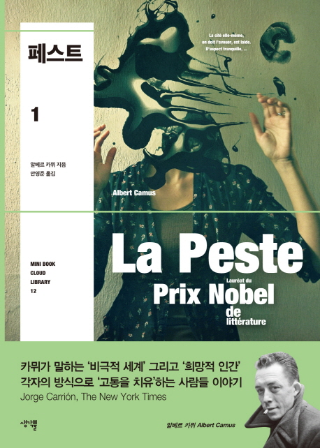 페스트. 1(Mini Book Cloud Library 12)