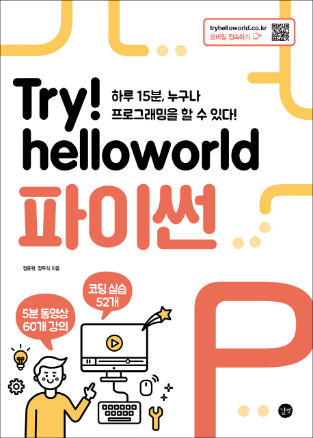Try! helloworld 파이썬