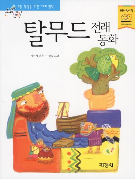 탈무드 전래동화