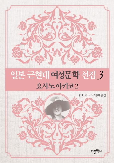 일본 근현대 여성문학 선집. 3: 요사노 아키코(2)