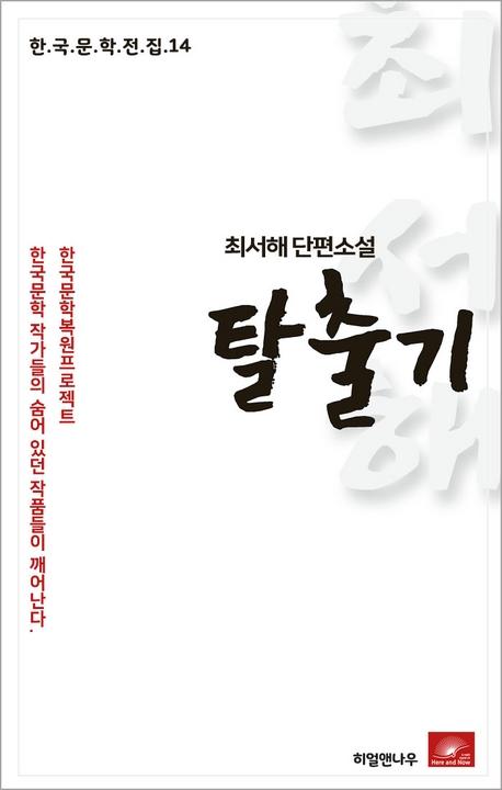 최서해 단편소설 탈출기(한국문학전집 14)