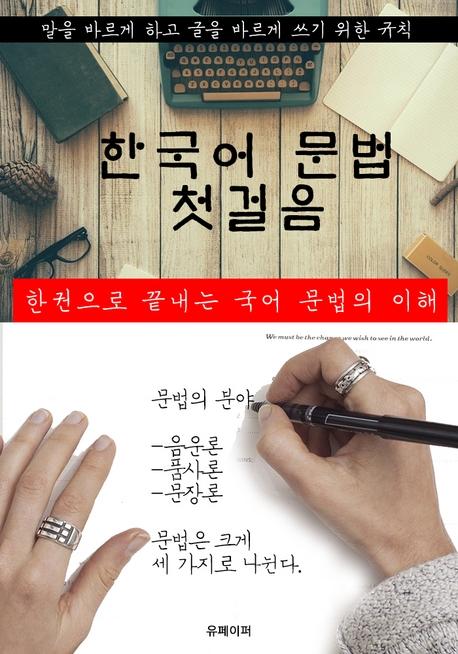 한국어 문법 첫걸음
