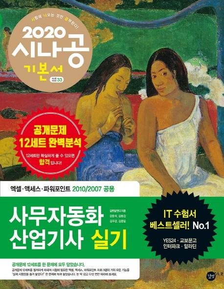 사무자동화산업기사 실기(2020)(시나공)