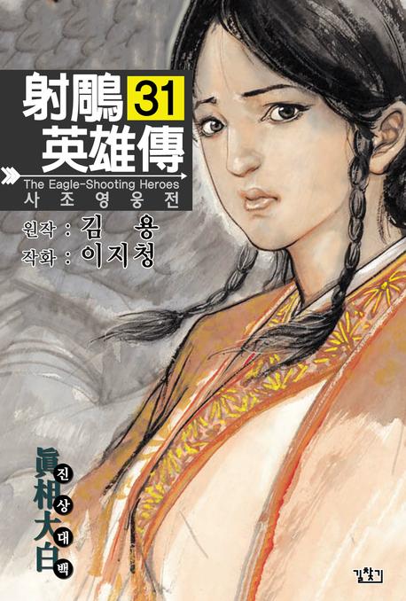 사조영웅전. 31