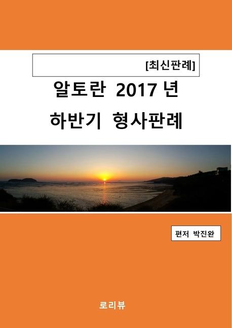 알토란 2017년 하반기 형사판례