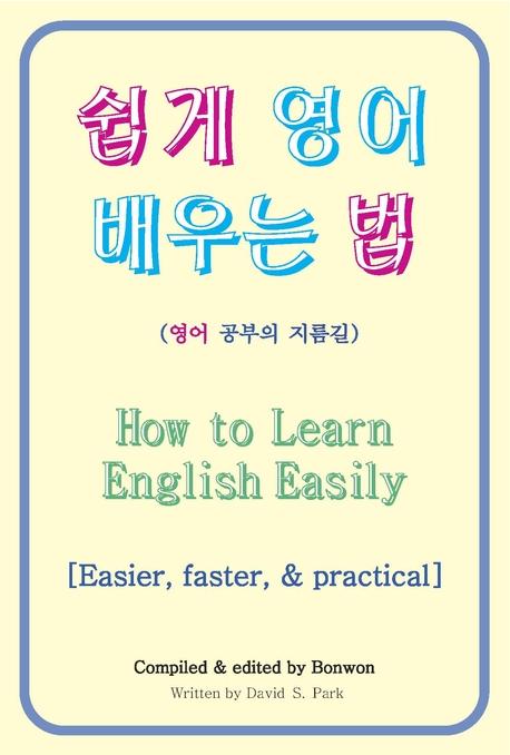쉽게 영어 배우는 법 [How to Learn English Easily]