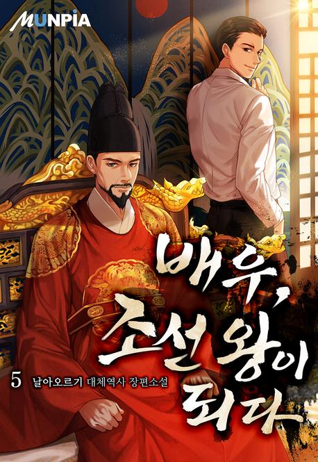 배우, 조선 왕이 되다. 5