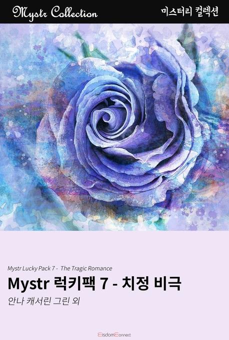 Mystr 럭키팩. 7 - 치정 비극