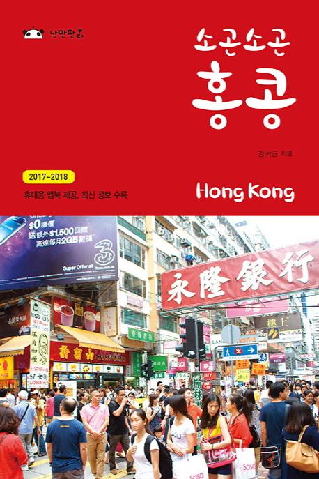 소곤소곤 홍콩(Hong Kong)(2017-2018)